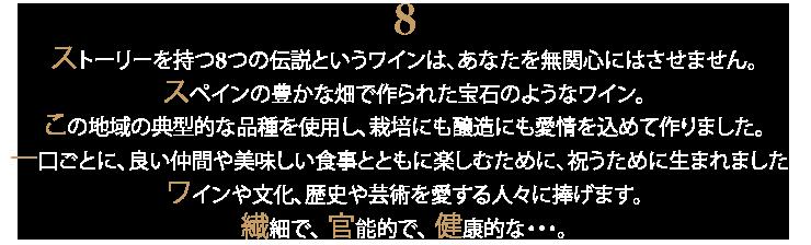 8Lgends - intro japones