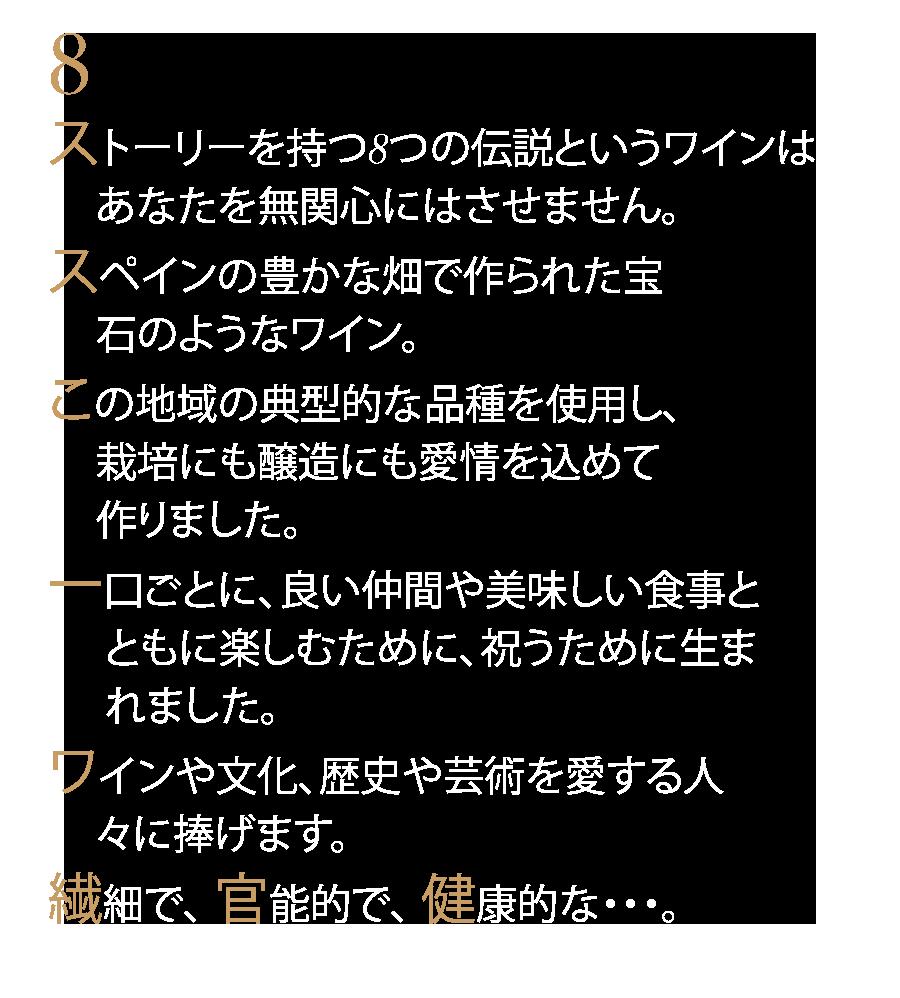 8Lgends - intro japones mobile