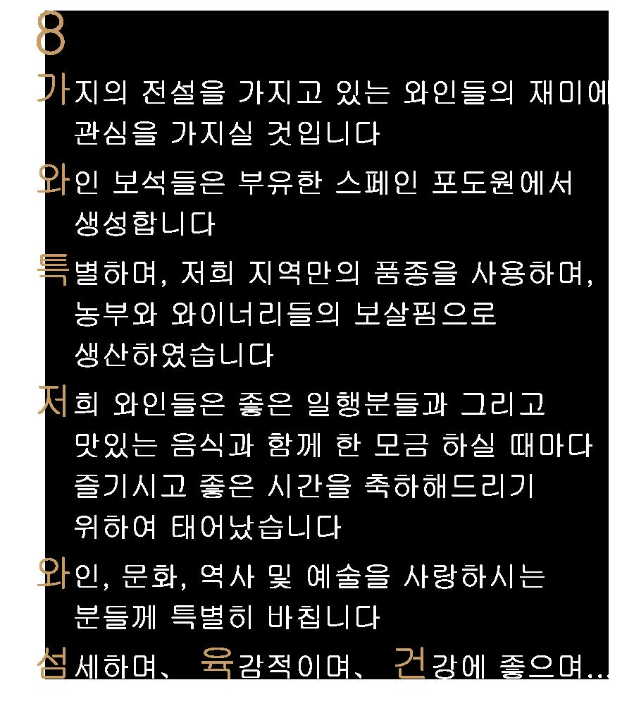 8Lgends - 모바일 브랜드 프레젠테이션