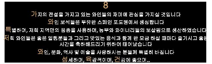 8Lgends - 브랜드 프리젠 테이션